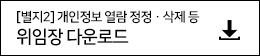 [별지2] 개인정보 열람 정정삭제 위임장 다운로드